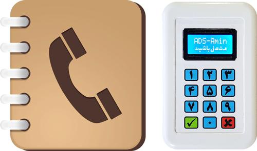 قابلیت ذخیرهی نام برای مشتری , دفترچه تلفن آنلاین