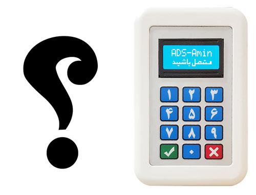 دستگاه ثبت شماره مشتری چیست ؟