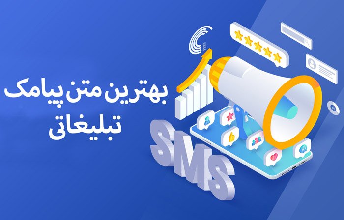 متن تبلیغاتی برای جذب مشتری + نمونه متن + نکات مورد نیاز متن موثر در فروش